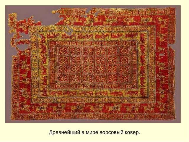 Древнейший в мире ворсовый ковер.