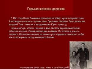 Горькая женская долюшка С 1941 года Ольга Логиновна проводила на войну мужа и