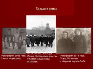 Большая семья Фотография 1966 года. Семья Нефёдовых. Фотография 1973 года. Ол