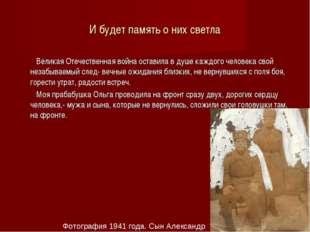 И будет память о них светла Великая Отечественная война оставила в душе каждо