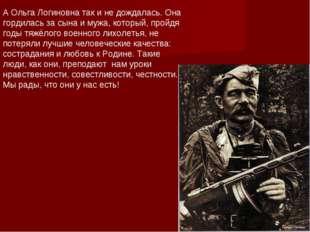 А Ольга Логиновна так и не дождалась. Она гордилась за сына и мужа, который,