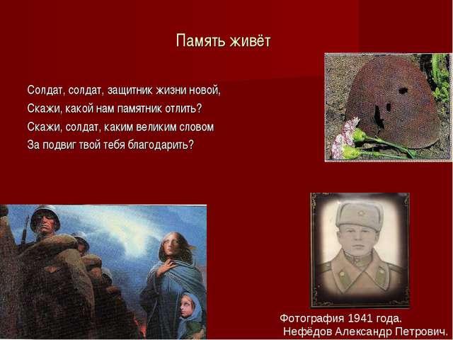 Память живёт Солдат, солдат, защитник жизни новой, Скажи, какой нам памятник...