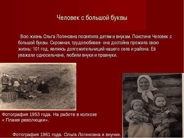 Человек с большой буквы Всю жизнь Ольга Логиновна посвятила детям и внукам. П...