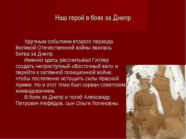 Наш герой в боях за Днепр Крупным событием второго периода Великой Отечествен...