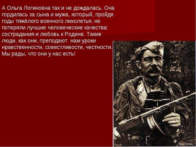 А Ольга Логиновна так и не дождалась. Она гордилась за сына и мужа, который,...