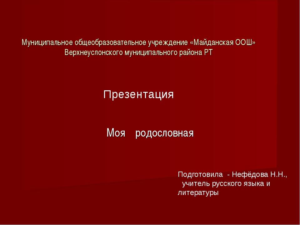 Муниципальное общеобразовательное учреждение «Майданская ООШ» Верхнеуслонског...