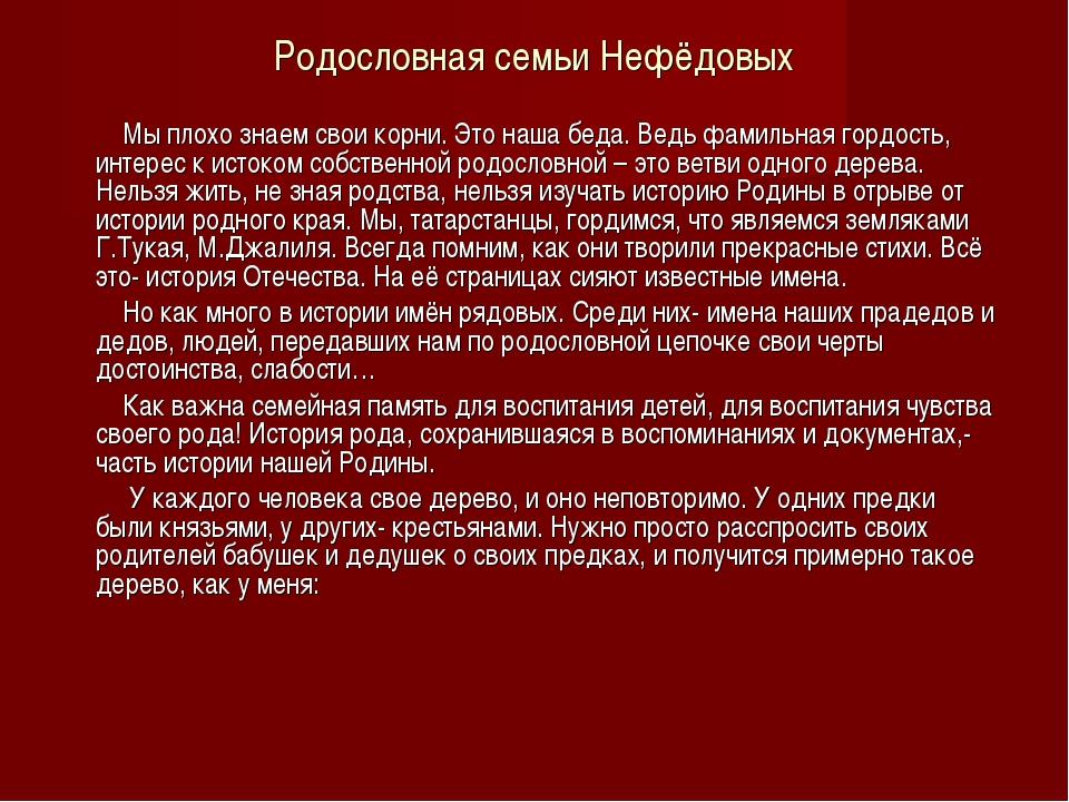 Родословная семьи Нефёдовых Мы плохо знаем свои корни. Это наша беда. Ведь фа...