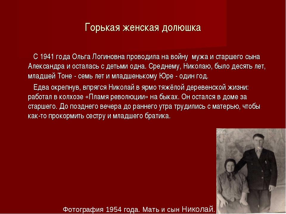 Горькая женская долюшка С 1941 года Ольга Логиновна проводила на войну мужа и...