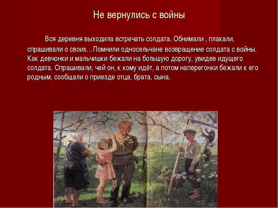 Не вернулись с войны Вся деревня выходила встречать солдата. Обнимали , плака...