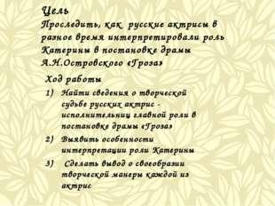 Цель Проследить, как русские актрисы в разное время интерпретировали роль Кат