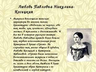 Любовь Павловна Никулина-Косицкая Актриса воплощала женские характеры во мно