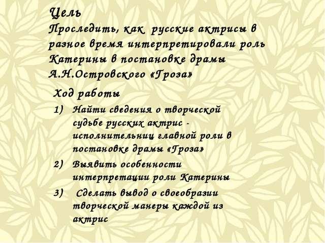 Цель Проследить, как русские актрисы в разное время интерпретировали роль Кат...