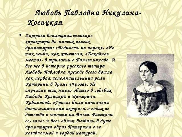 Любовь Павловна Никулина-Косицкая Актриса воплощала женские характеры во мно...