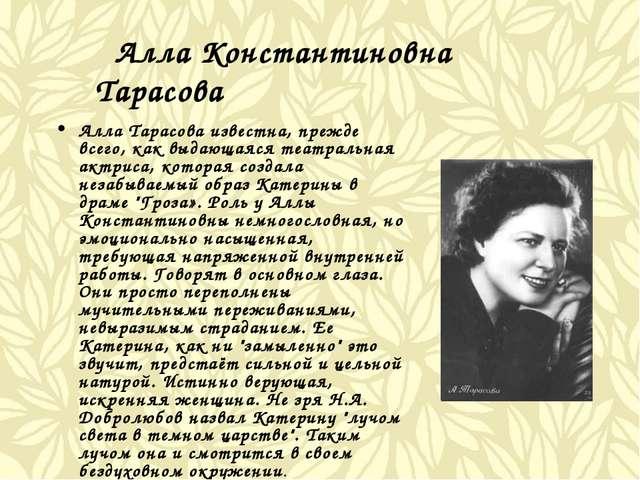 Алла Константиновна Тарасова Алла Тарасова известна, прежде всего, как выдаю...
