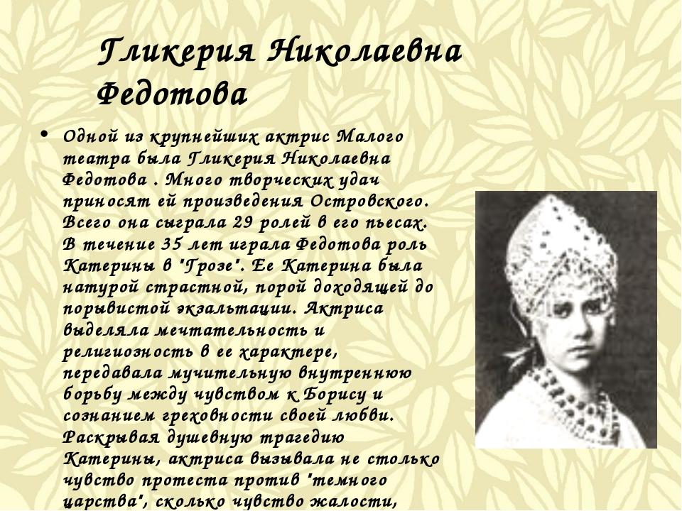 Гликерия Николаевна Федотова Одной из крупнейших актрис Малого театра была Гл...
