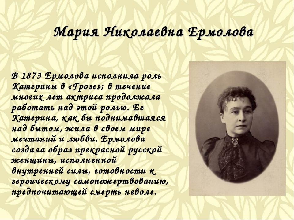 Полина Антипьевна Стрепетова Замечательная русская актриса, которая большую...