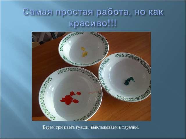 Берем три цвета гуаши, выкладываем в тарелки.
