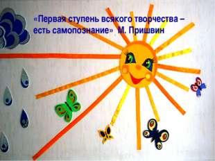 «Первая ступень всякого творчества – есть самопознание» М. Пришвин