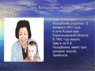 Биография Сары Алпысовны Назарбаевой Сара Алпысовна Назарбаева родилась 12 фе