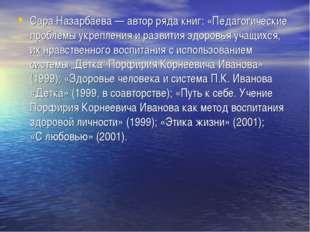Сара Назарбаева— автор ряда книг: «Педагогические проблемы укрепления иразв