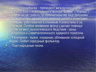 Сара Назарбаева - президент международного детского благотворительного фон