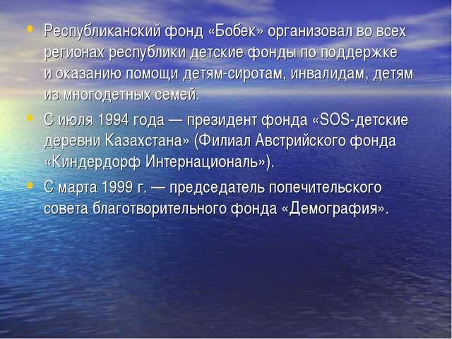 Республиканский фонд «Бобек» организовал вовсех регионах республики детские...