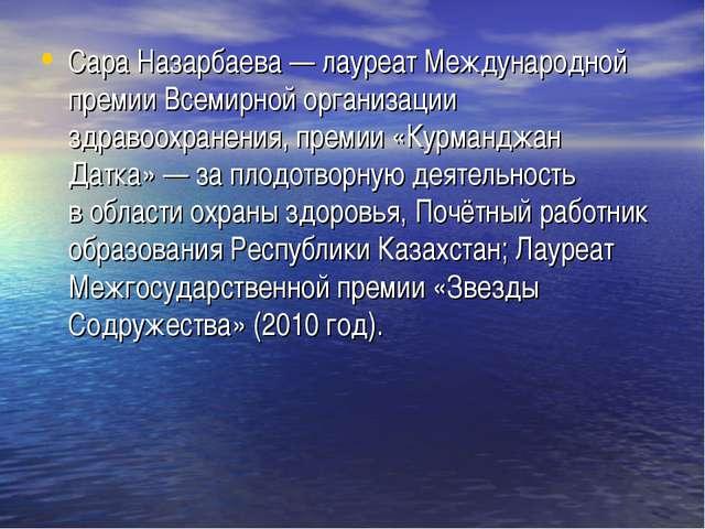 Сара Назарбаева— лауреат Международной премии Всемирной организации здравоох...