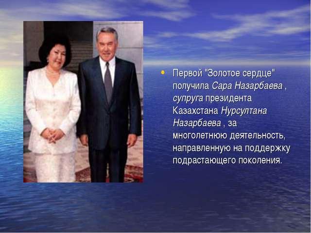 """Первой """"Золотое сердце"""" получила Сара Назарбаева , супруга президента Казахс..."""