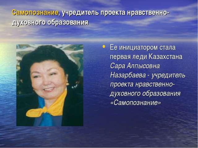 Самопознание, учредитель проекта нравственно-духовного образования Ее инициат...
