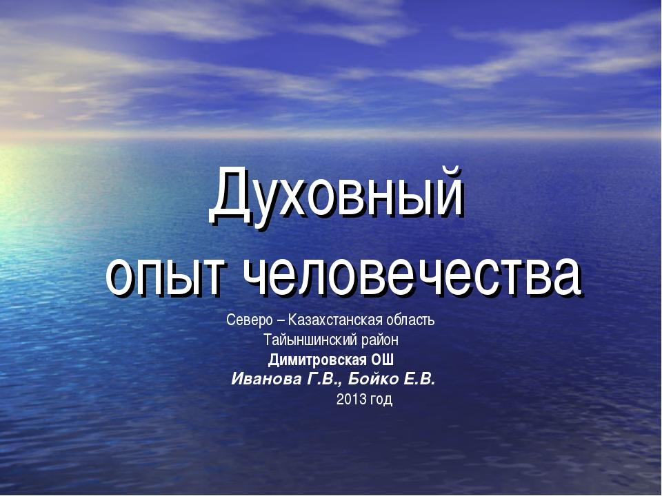 Духовный опыт человечества Северо – Казахстанская область Тайыншинский район...