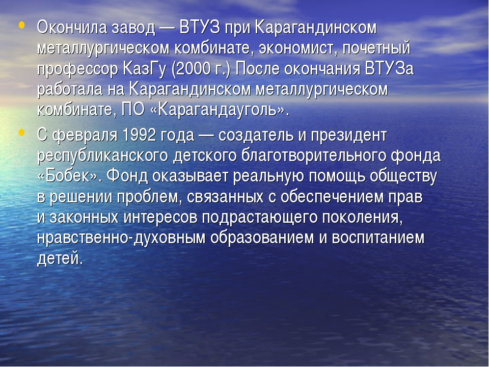 Окончила завод— ВТУЗ при Карагандинском металлургическом комбинате, экономис...
