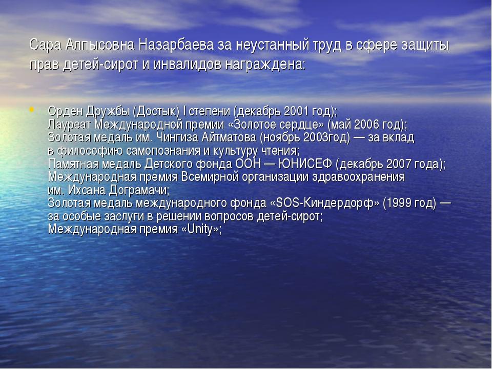 Сара Алпысовна Назарбаева занеустанный труд всфере защиты прав детей-сирот...