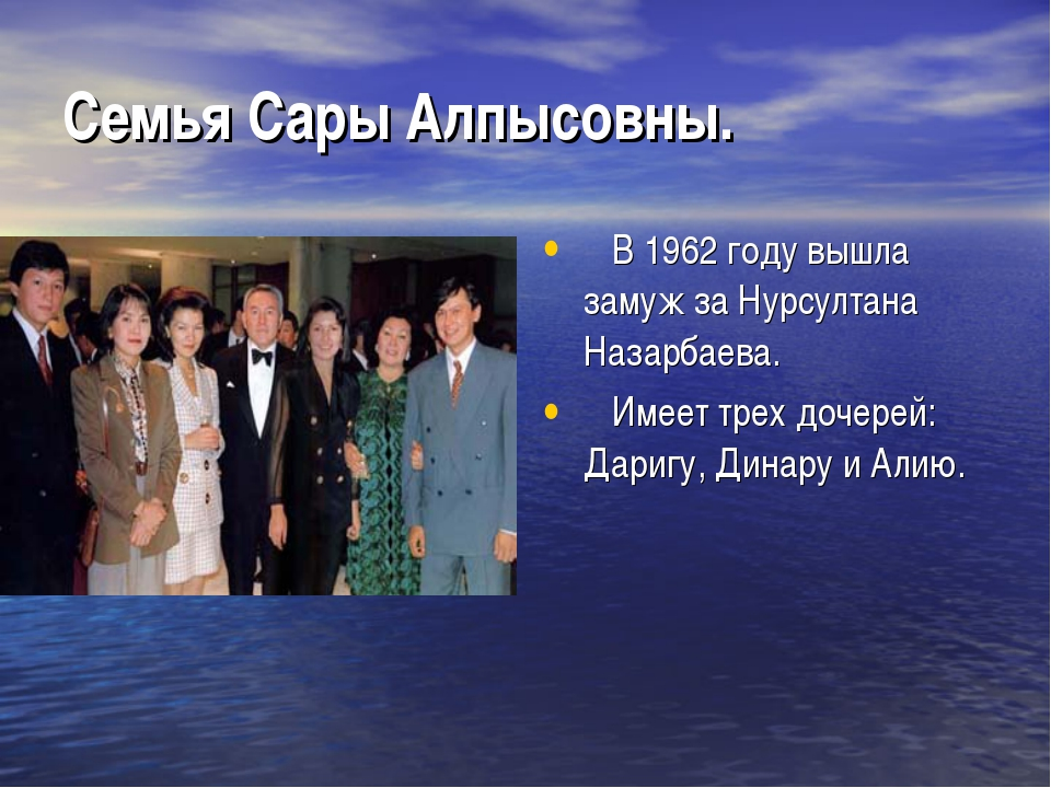 Семья Сары Алпысовны. В 1962 году вышла замуж за Нурсултана Назарбаева. ...