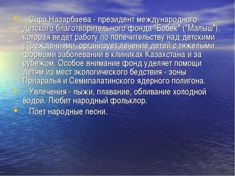 Сара Назарбаева - президент международного детского благотворительного фон...