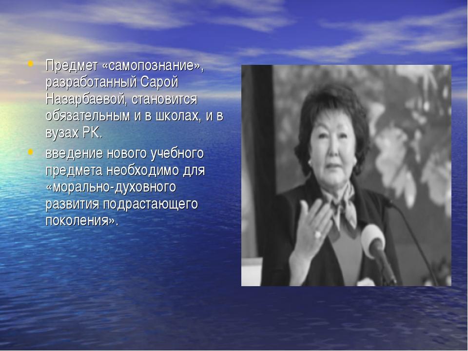 Предмет «самопознание», разработанный Сарой Назарбаевой, становится обязатель...