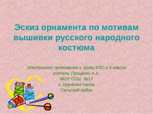 Эскиз орнамента по мотивам вышивки русского народного костюма Электронное при