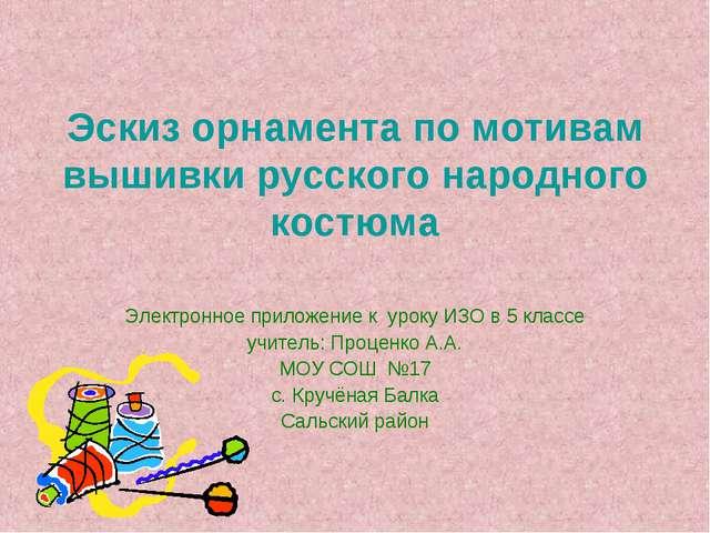 Эскиз орнамента по мотивам вышивки русского народного костюма Электронное при...