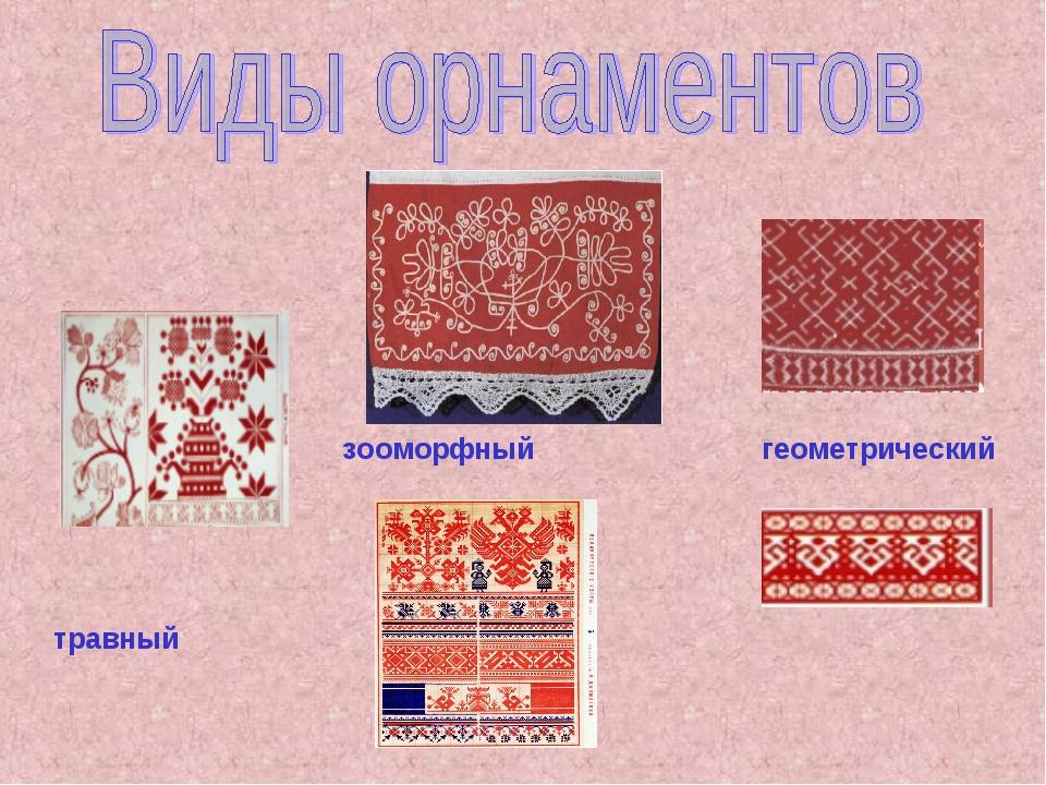 Виды вышивки традиционной 70