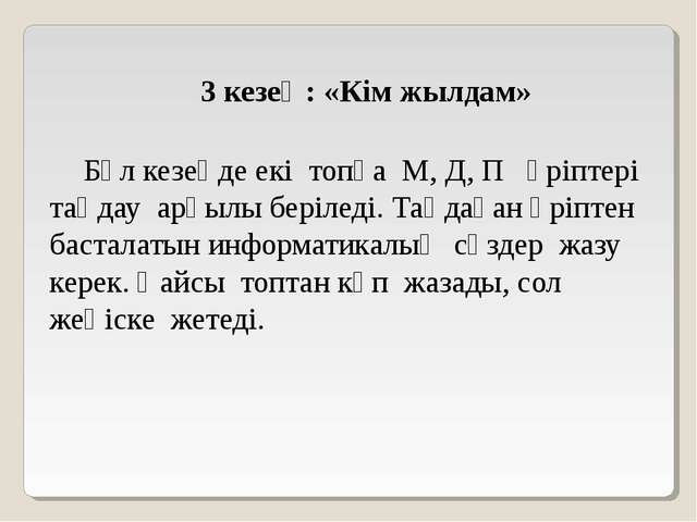 3 кезең: «Кім жылдам» Бұл кезеңде екі топқа М, Д, П әріптері таңдау арқылы бе...
