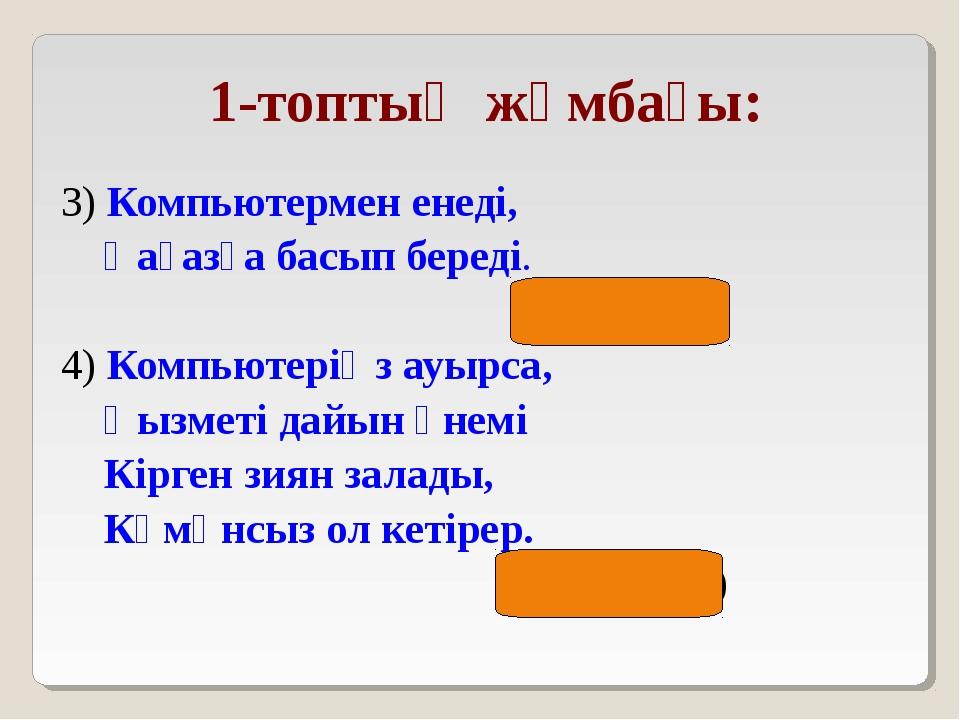1-топтың жұмбағы: 3) Компьютермен енеді, Қағазға басып береді. (Принтер) 4) К...