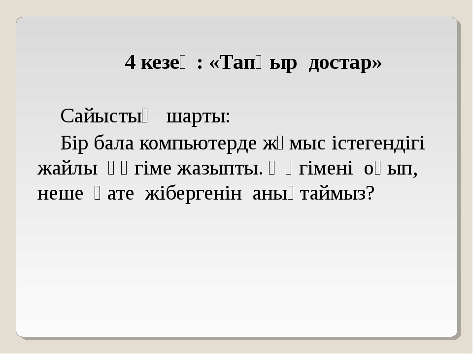 4 кезең: «Тапқыр достар» Сайыстың шарты: Бір бала компьютерде жұмыс істегенді...