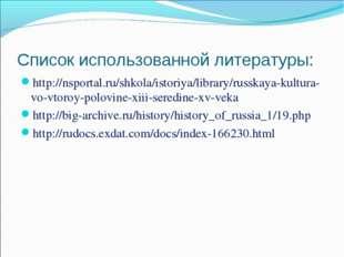 Список использованной литературы: http://nsportal.ru/shkola/istoriya/library/