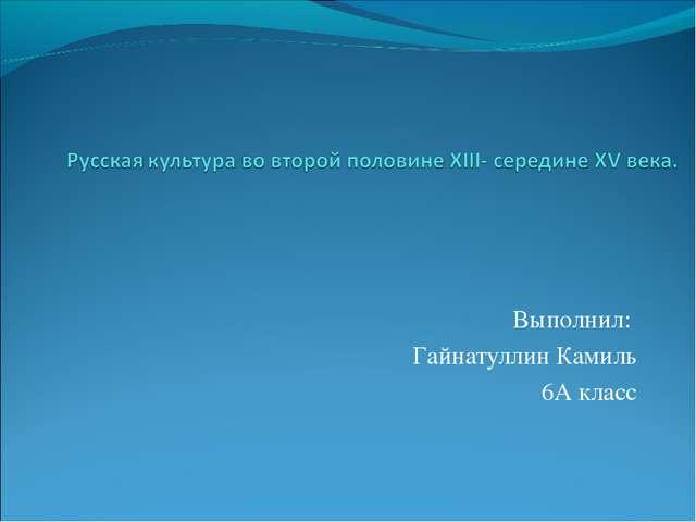 Выполнил: Гайнатуллин Камиль 6А класс