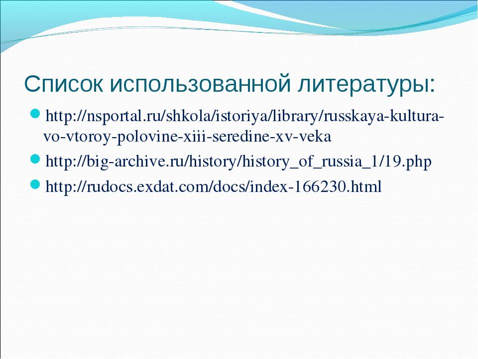 Список использованной литературы: http://nsportal.ru/shkola/istoriya/library/...