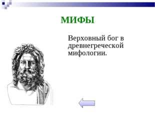 МИФЫ Верховный бог в древнегреческой мифологии.