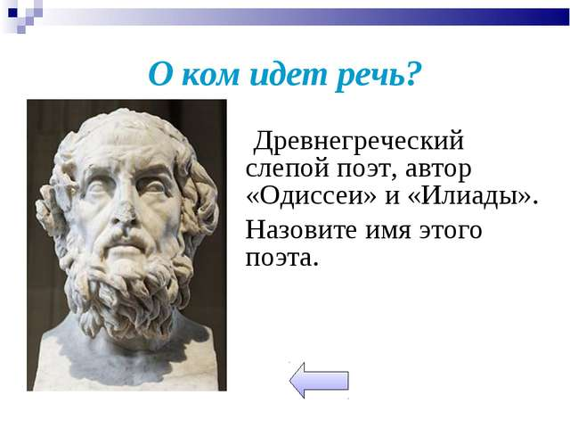 О ком идет речь?  Древнегреческий слепой поэт, автор «Одиссеи» и «Илиады»....