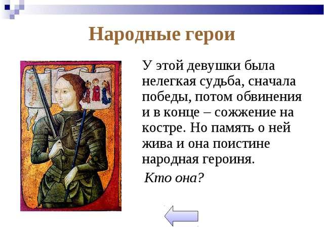 Народные герои У этой девушки была нелегкая судьба, сначала победы, потом об...