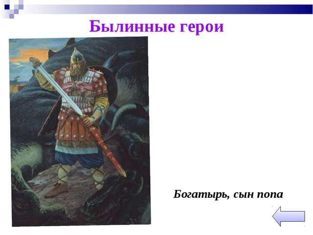 Былинные герои Богатырь, сын попа