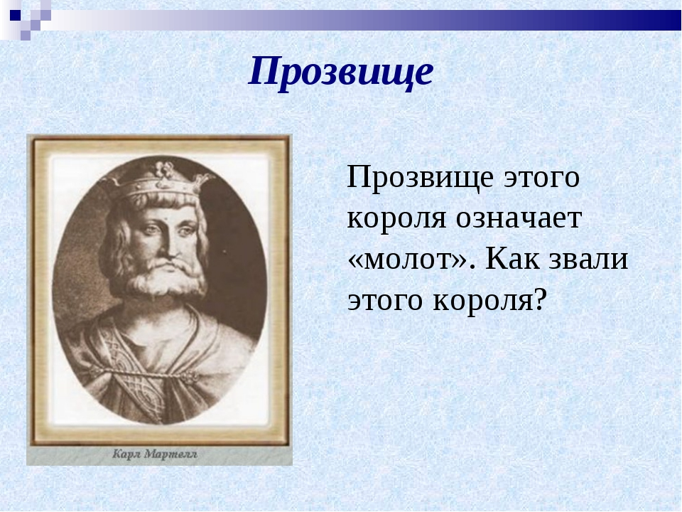 Прозвище Прозвище этого короля означает «молот». Как звали этого короля?