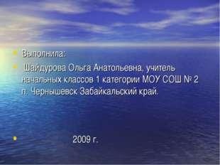 Выполнила: Шайдурова Ольга Анатольевна, учитель начальных классов 1 категории